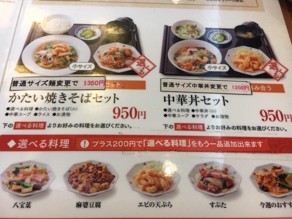 福岡中華料理八仙閣