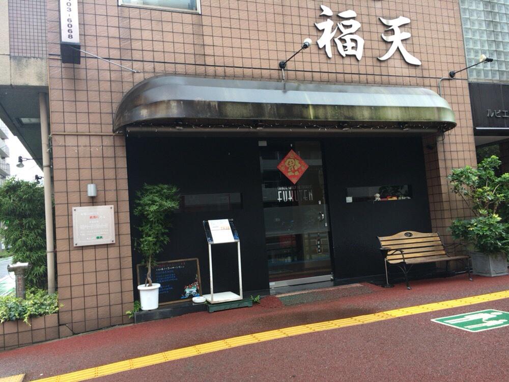 福岡中華料理福天