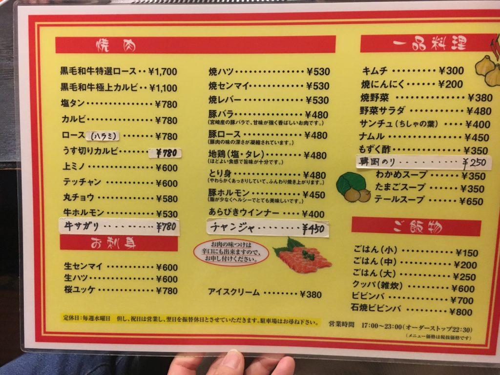 北九州焼肉牛若丸