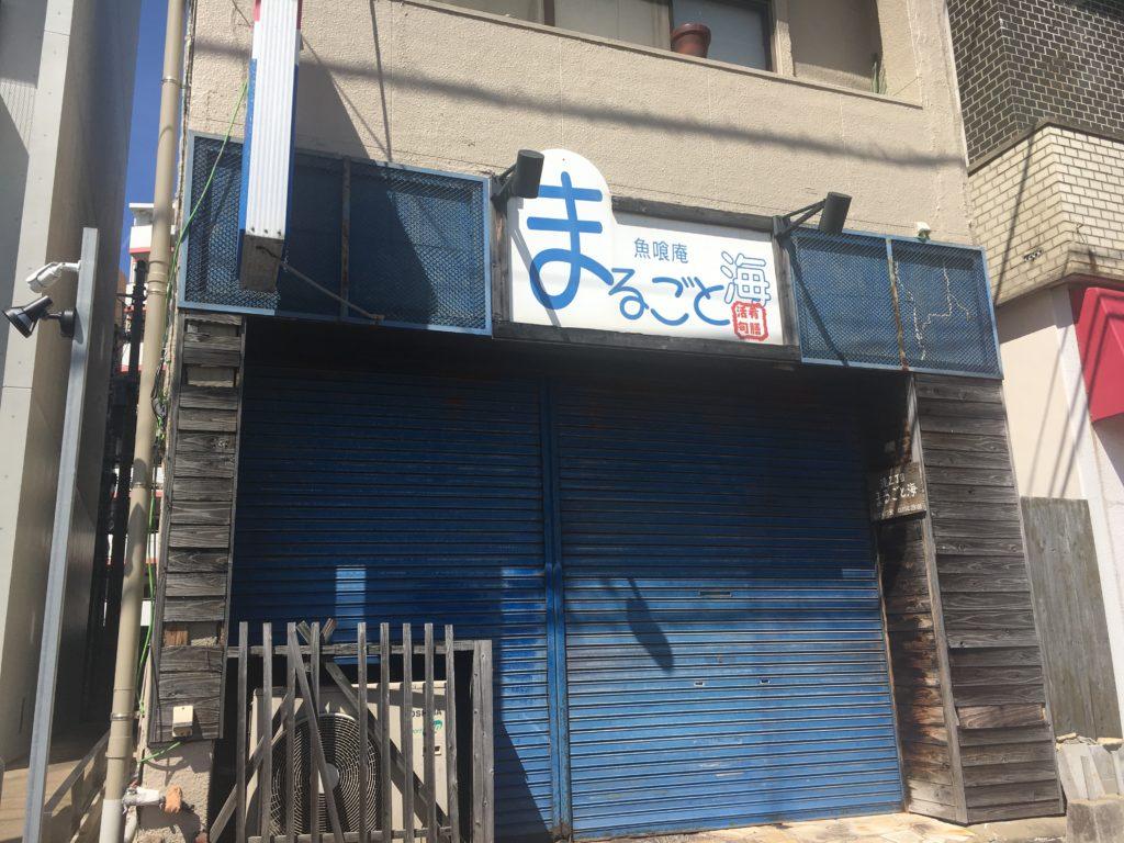福岡居酒屋まるごと海