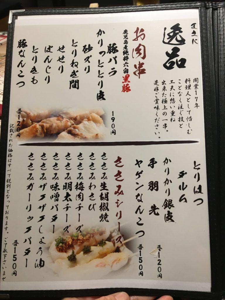 北九州焼き鳥とりぢゅう