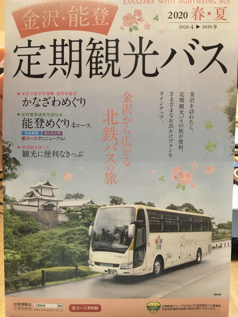 金沢定期観光バス