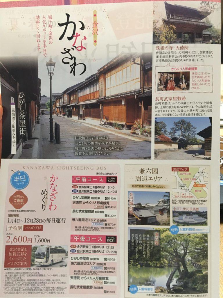 金沢旅行観光バス