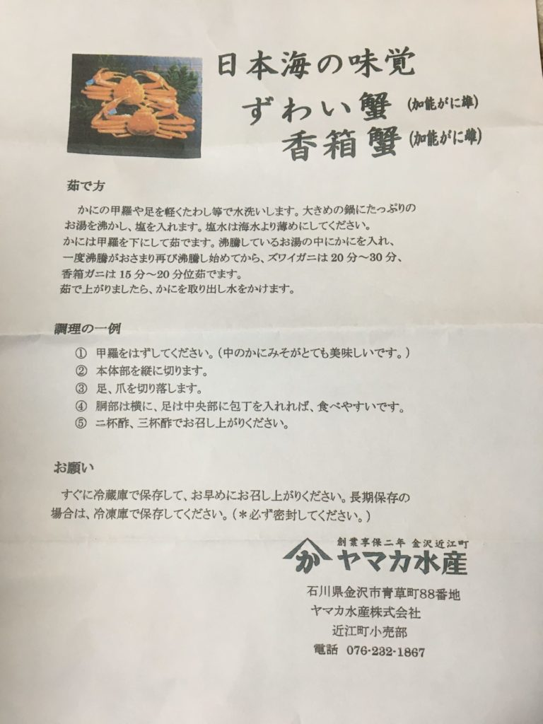 近江市場香箱カニ